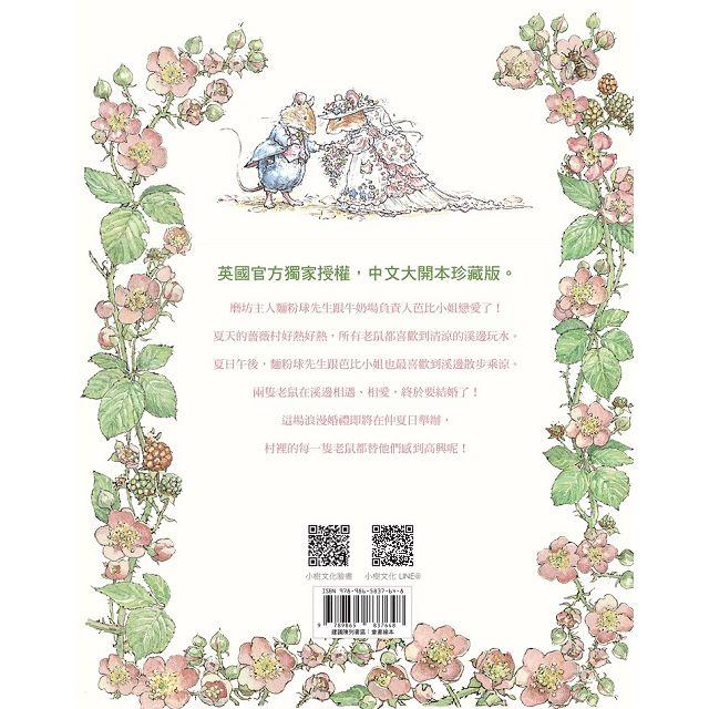 薔薇村故事2:浪漫的仲夏婚禮(囊括全球各大童書獎項)