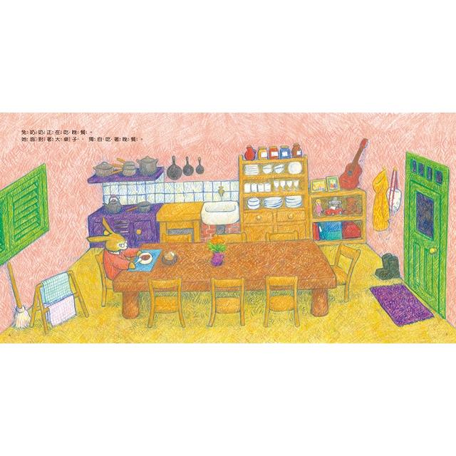 幸福的大桌子 (三版)