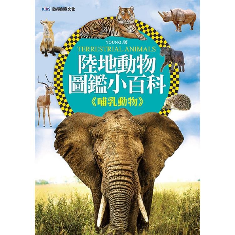 陸地動物圖鑑小百科《哺乳動物》