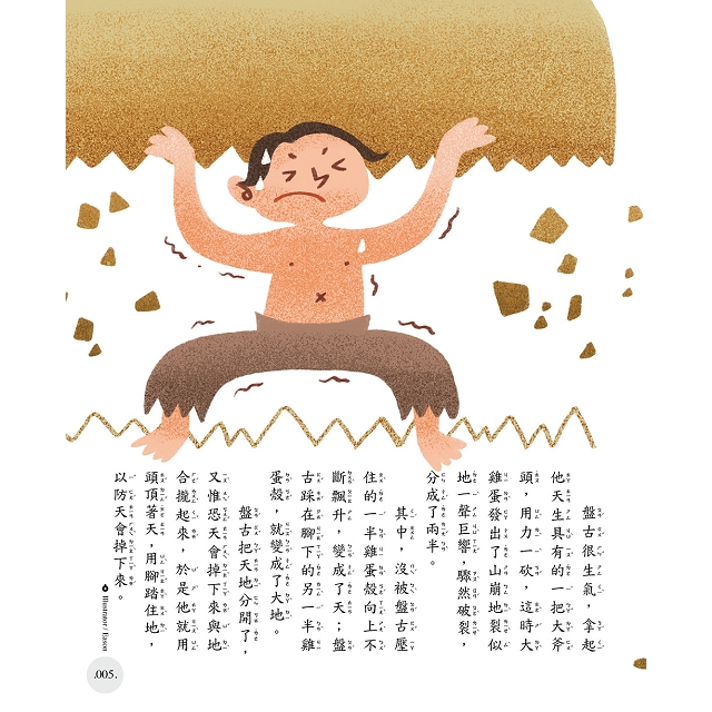 中國神話故事35篇(1)