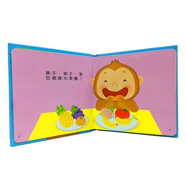 Baby好習慣立體書-我愛吃飯【立體書】