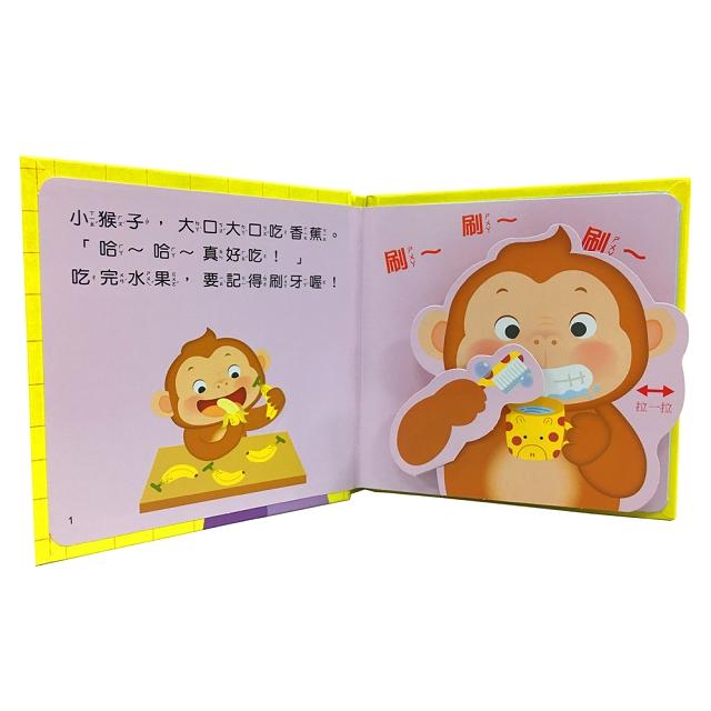 Baby好習慣立體書-我會刷牙【立體書】