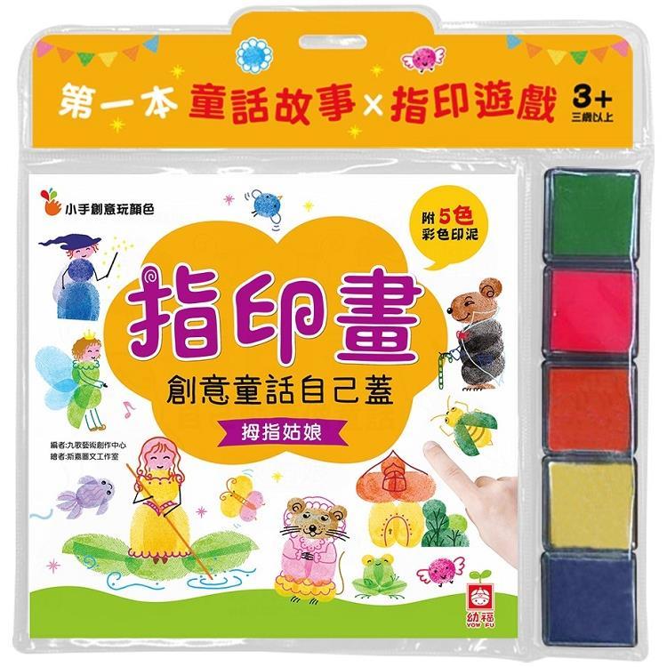 指印童話蓋好玩《拇指姑娘》【附贈6色彩色印泥】