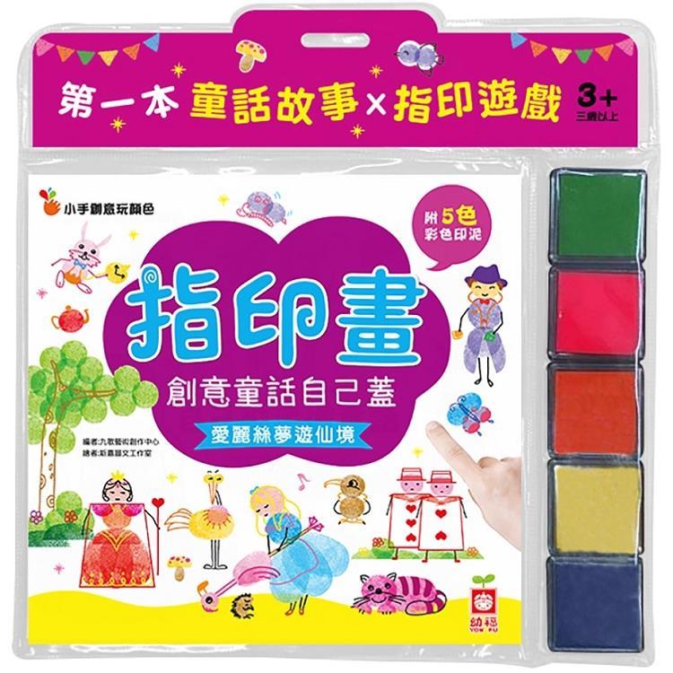 指印童話蓋好玩《愛麗絲夢遊仙境》【附贈6色彩色印泥】