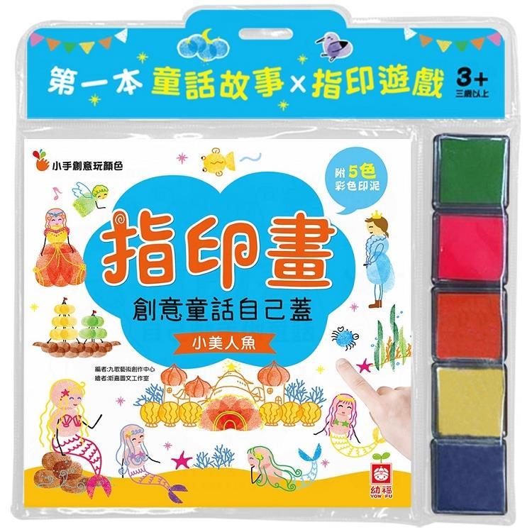 指印童話蓋好玩《小美人魚》【附贈6色彩色印泥】