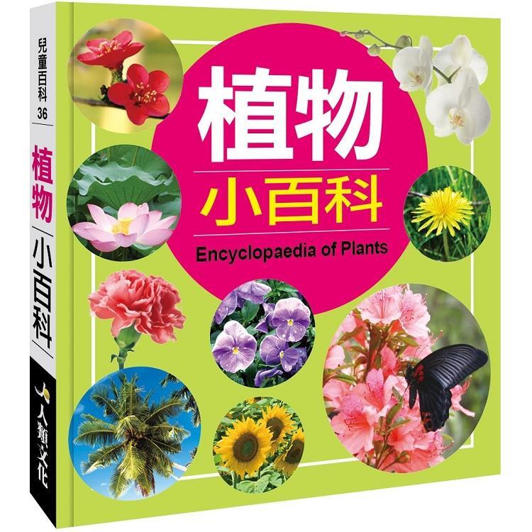 兒童百科:植物小百科(典藏版)