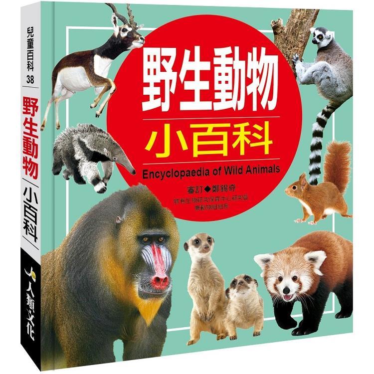 兒童百科:野生動物小百科(典藏版)