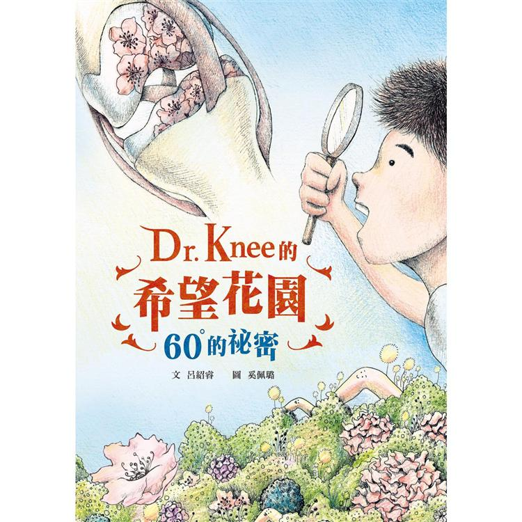 Dr. Knee的希望花園:60°的祕密