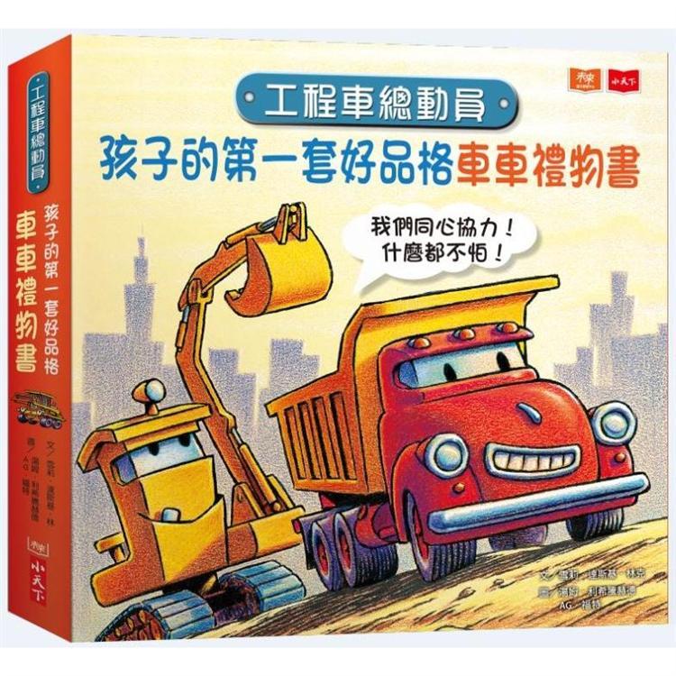 工程車總動員:孩子的第一套好品格車車禮物書