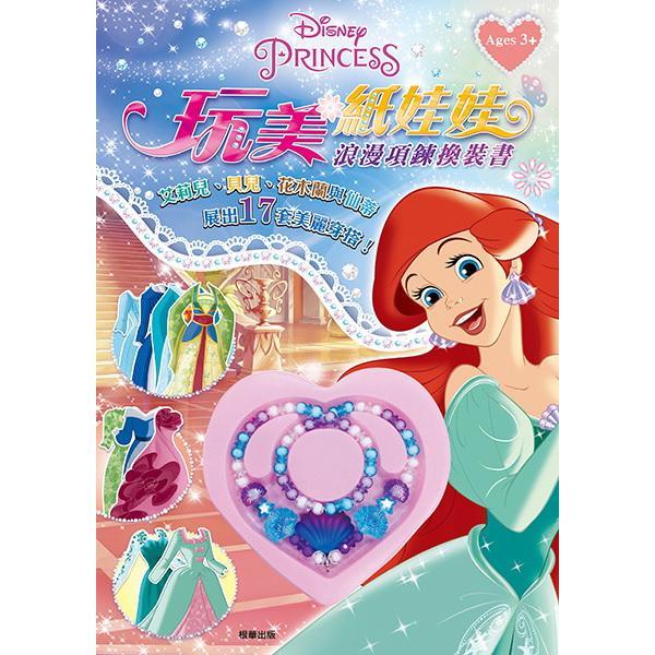 迪士尼公主 玩美紙娃娃--浪漫項鍊換裝書