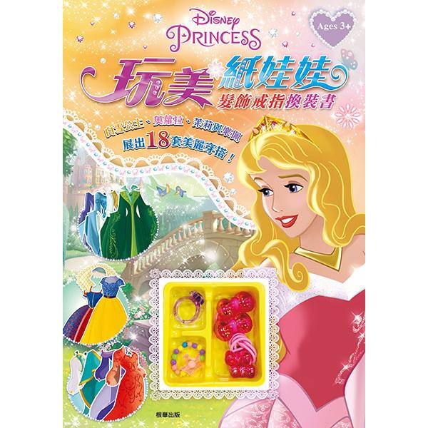 迪士尼公主 玩美紙娃娃--髮飾戒指換裝書