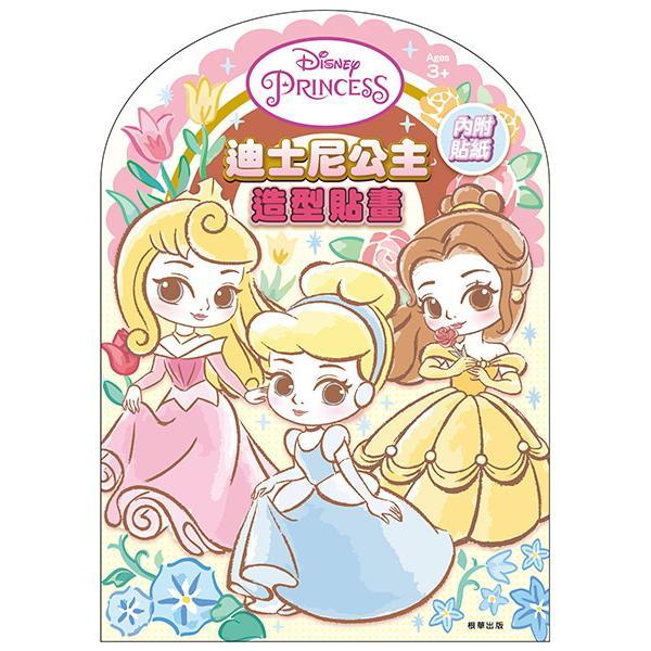 迪士尼公主 造型貼畫