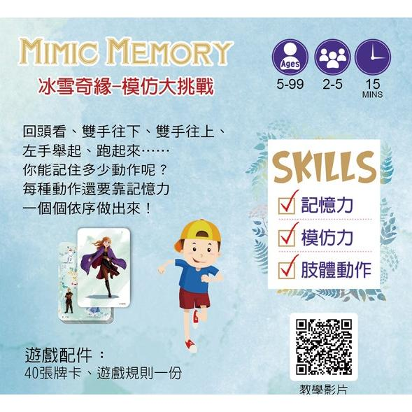 【迪士尼 DISNEY-益智卡牌】冰雪奇緣—模仿大挑戰