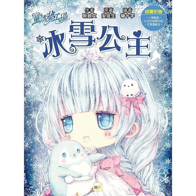童話夢工場-冰雪公主(隨書附贈:人物貼紙、公主的成語日記、可愛面紙包)