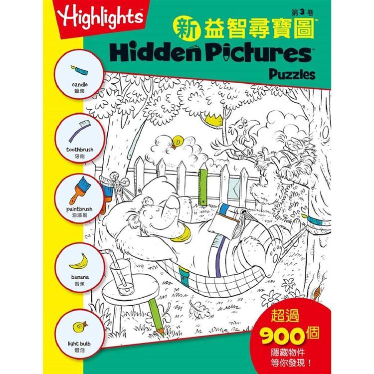 新益智尋寶圖3  Hidden Pictures Puzzles (New), 3