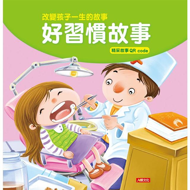 改變孩子一生的故事(QRcode有聲書)(全套4冊)