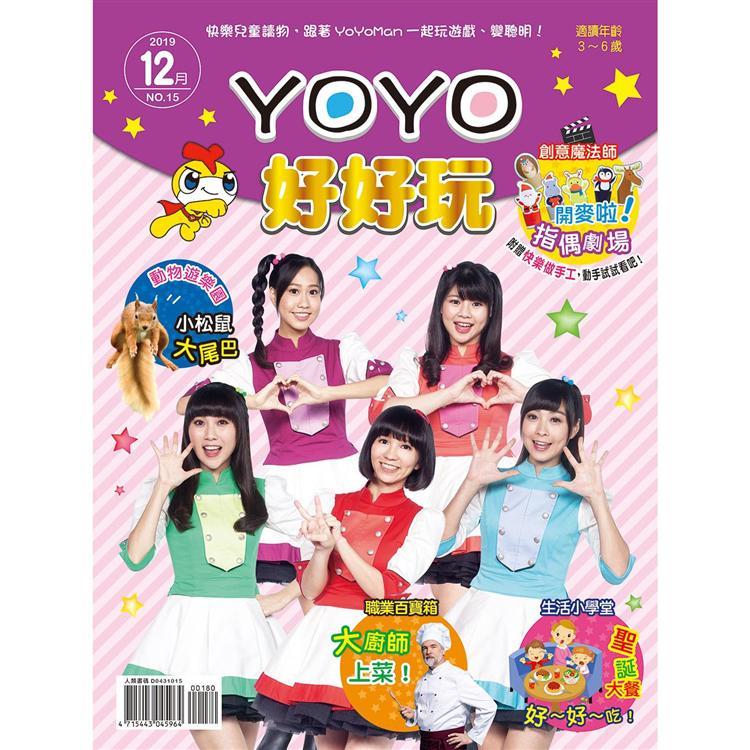 YOYO好好玩15(內附DIY紙卡:動物小劇場)