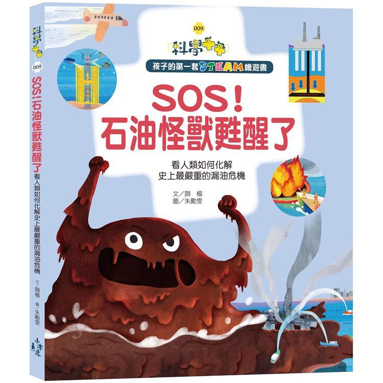 孩子的第一套STEAM繪遊書09:SOS!石油怪獸甦醒了-看人類如何化解史上最嚴重的漏油危機