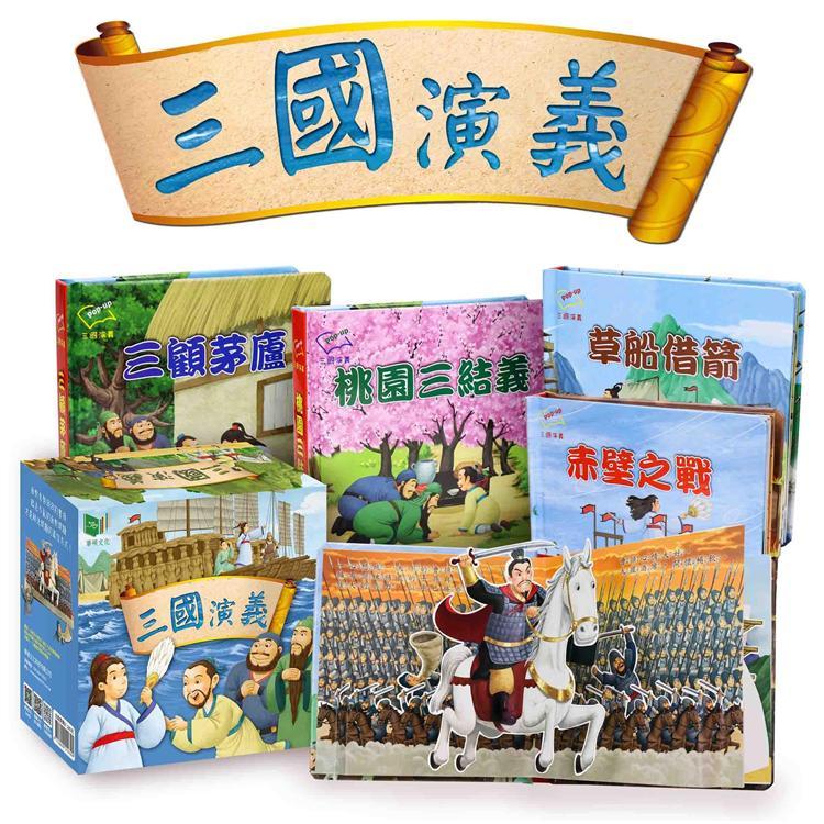 三國演義(全套4冊)