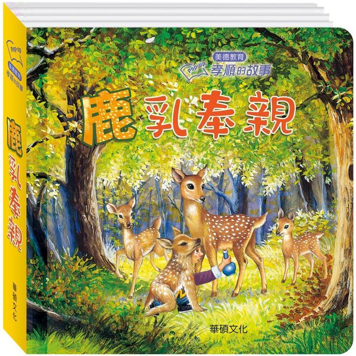 孝順的故事-鹿乳奉親