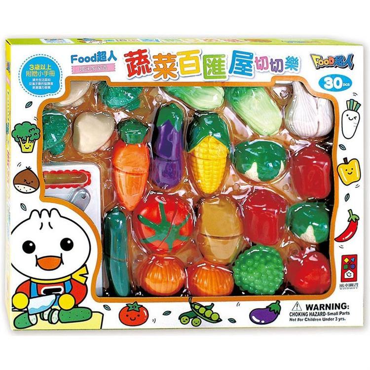 蔬菜百匯切切樂-FOOD超人(大盒)