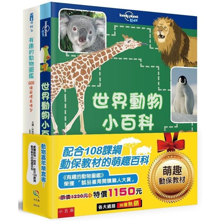 動物嘉年華套書:愛護動物一起來,配合108課綱動保教材的萌趣百科