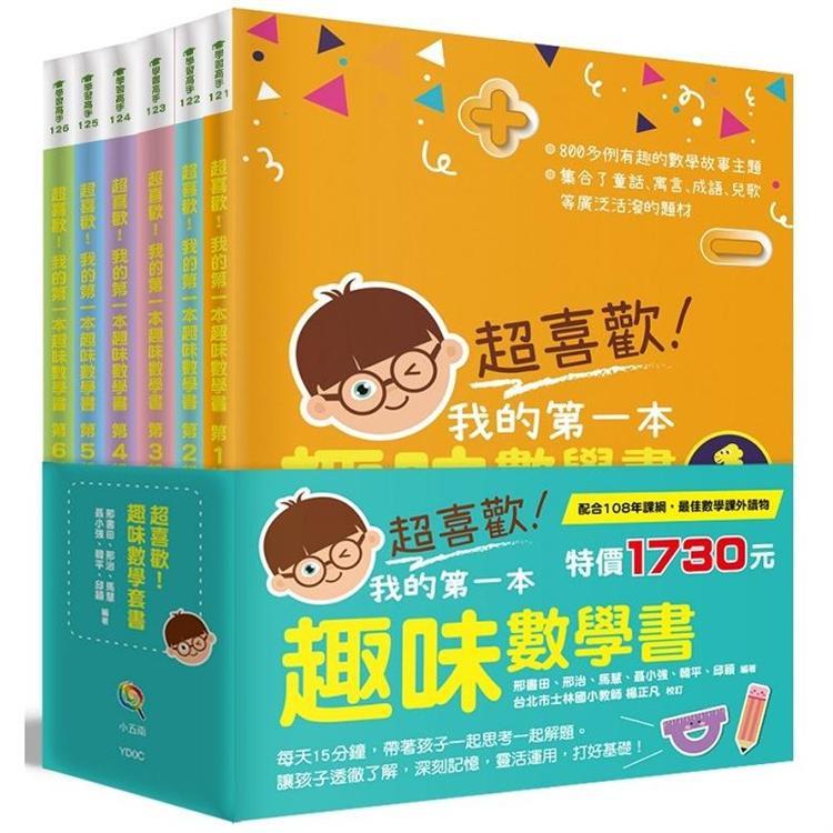 超喜歡!趣味數學套書(全套6冊)