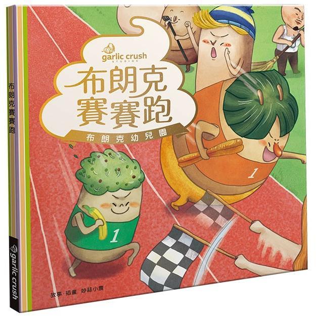 布朗克賽賽跑:愛上幼兒園(玩讀繪本)