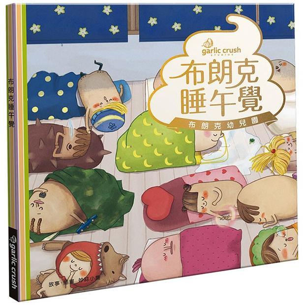 布朗克睡午覺:愛上幼兒園(玩讀繪本)