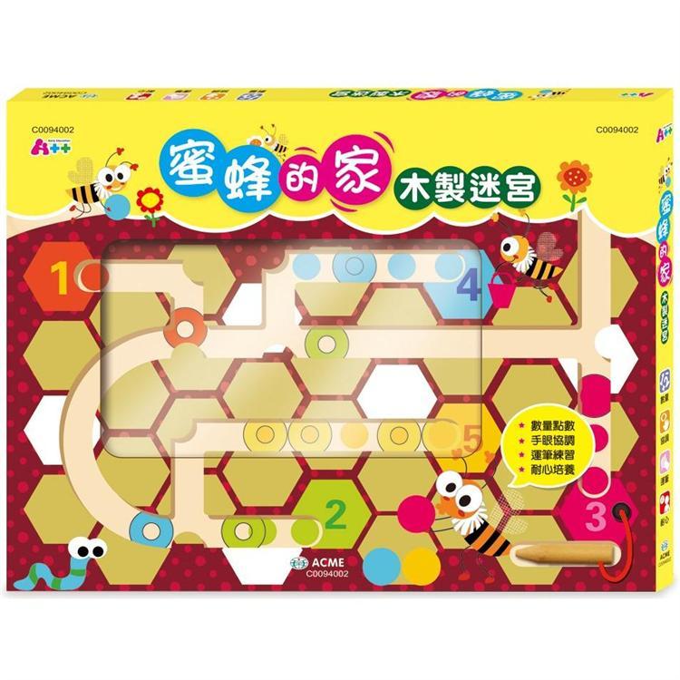 蜜蜂的家木製迷宮