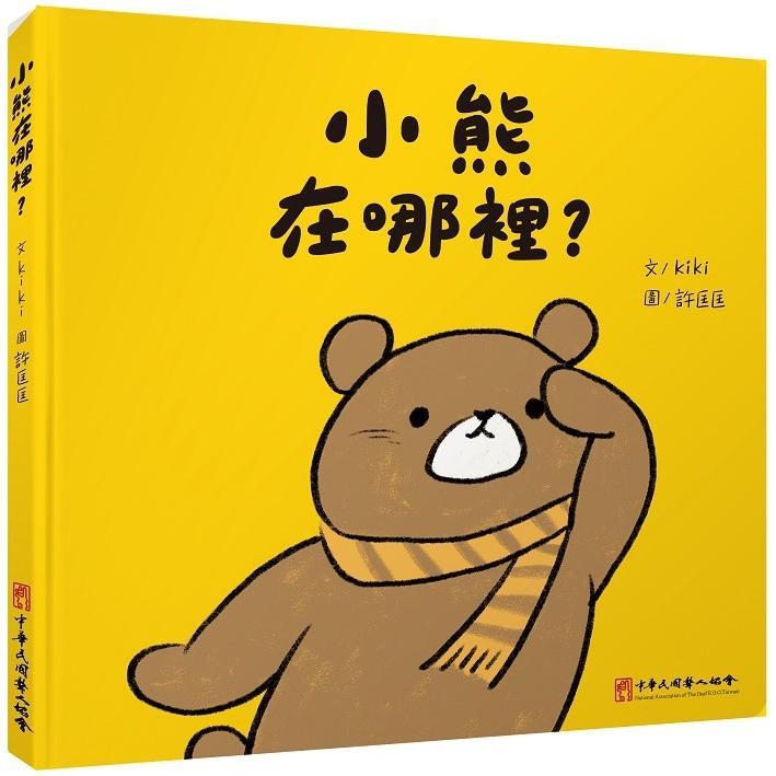小熊在哪裡?