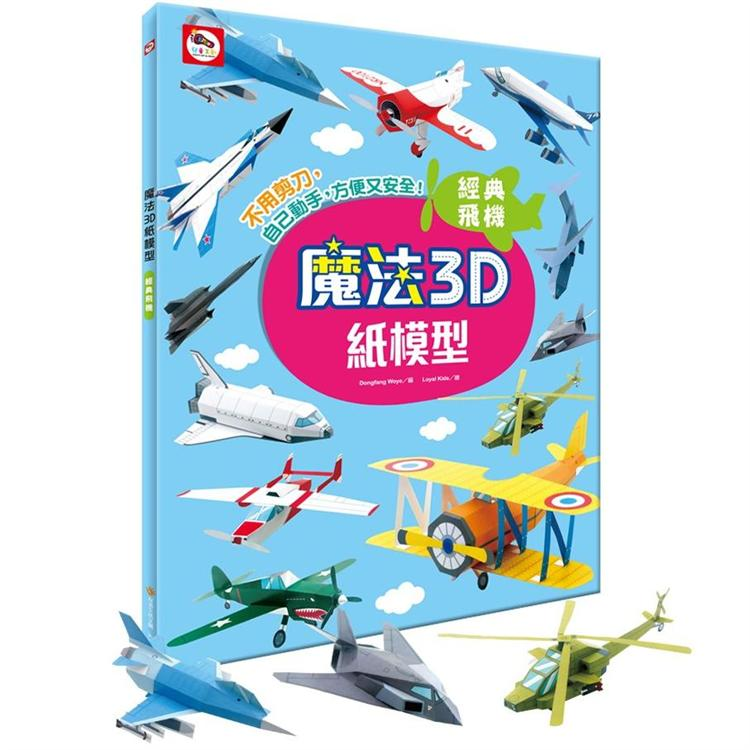 魔法3D紙模型:經典飛機