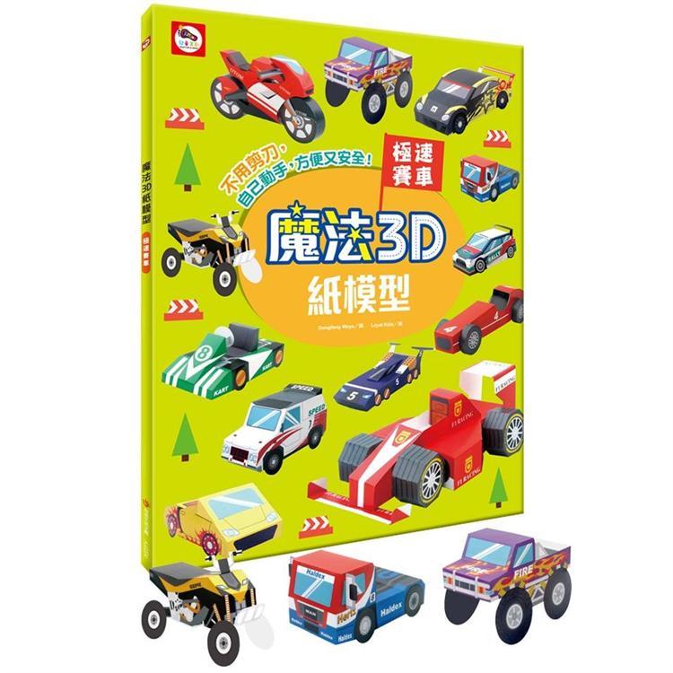 魔法3D紙模型:極速賽車