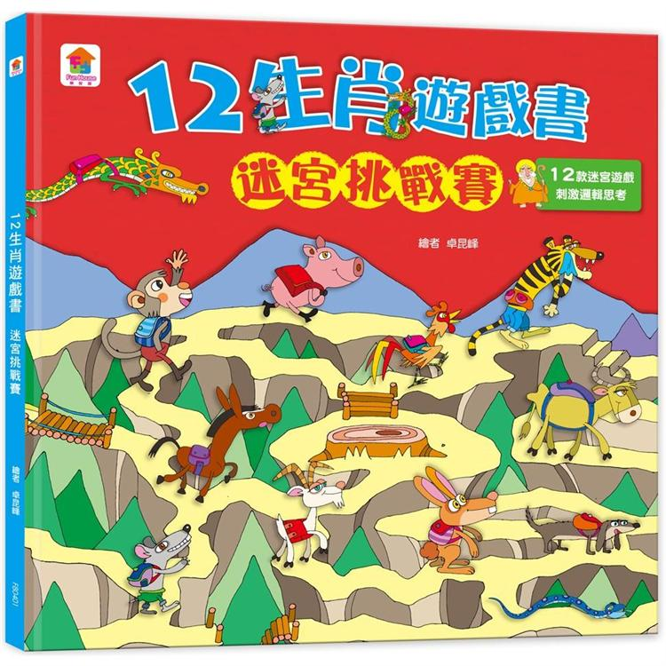 12生肖遊戲書:迷宮挑戰賽