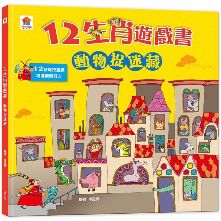 12生肖遊戲書:動物捉迷藏