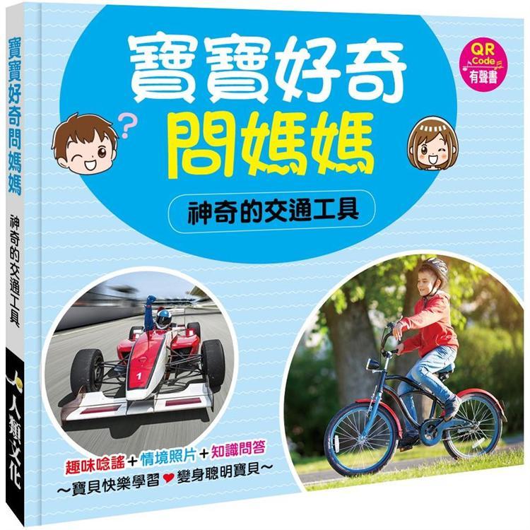 寶寶好奇問媽媽:神奇的交通工具(QR Code有聲書)