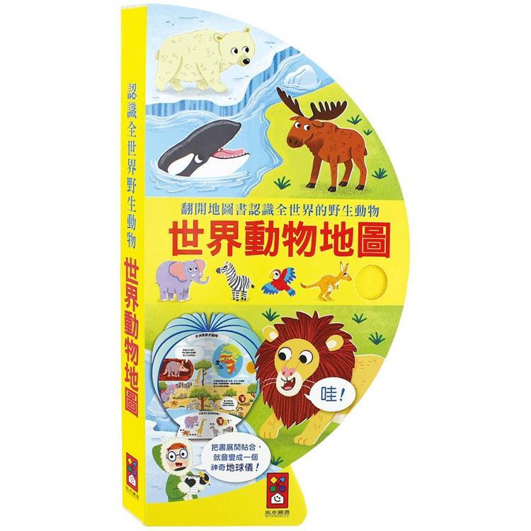 世界動物地圖:把書變成地球儀!