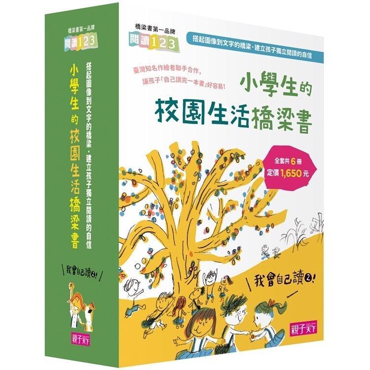 我會自己讀2!小學生的「校園生活」橋梁書(共6冊)
