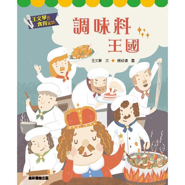 王文華的食育童話:調味料王國