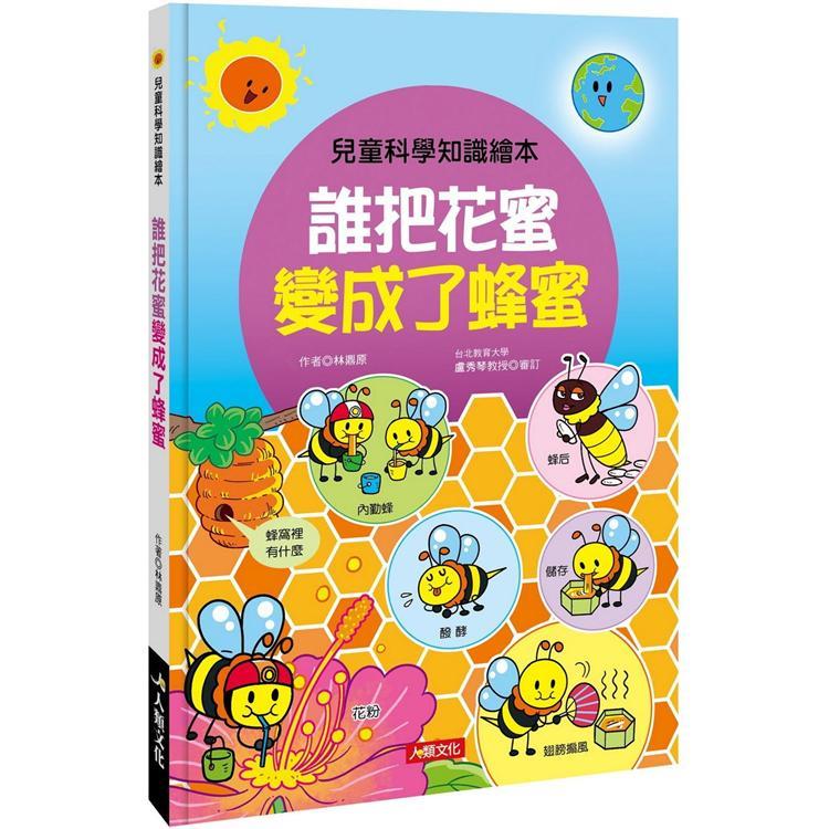 兒童科學知識繪本:誰把花蜜變成了蜂蜜