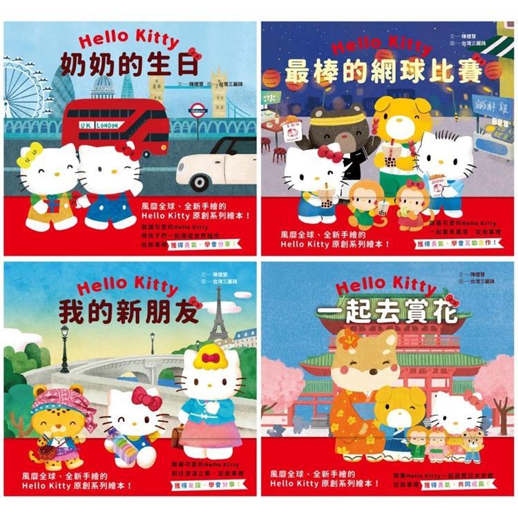 Hello Kitty系列繪本套書(四本一套)