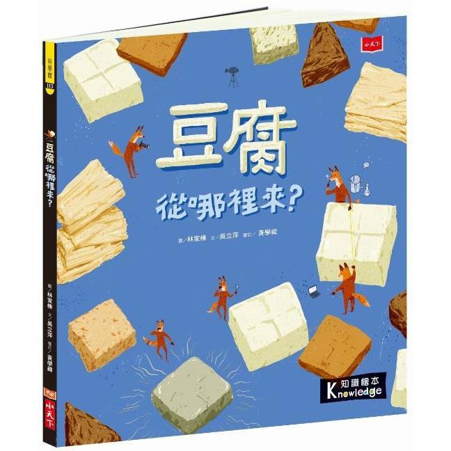 豆腐從哪裡來?