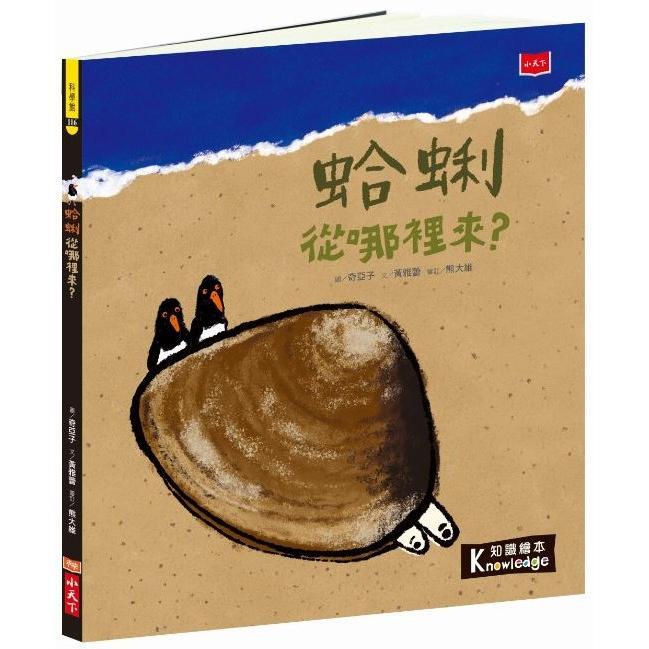 蛤蜊從哪裡來?(另開視窗)