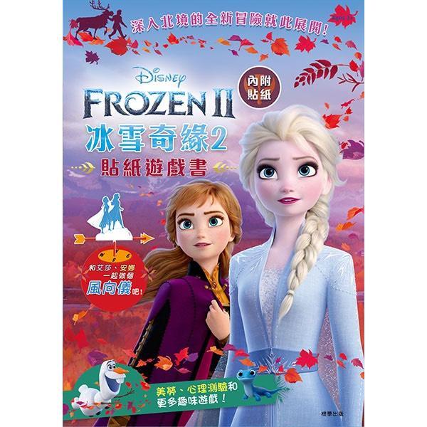 冰雪奇緣2 貼紙遊戲書