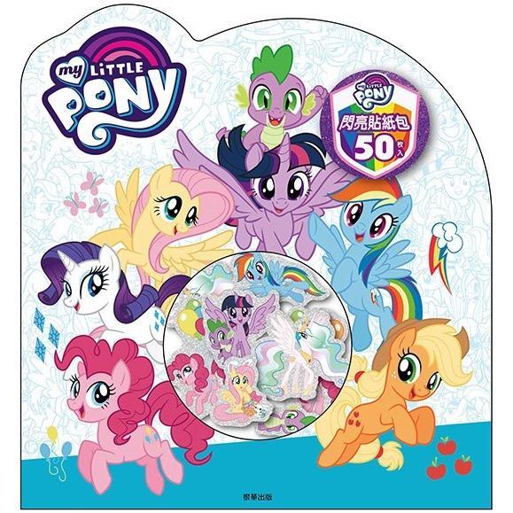 彩虹小馬 閃亮貼紙包