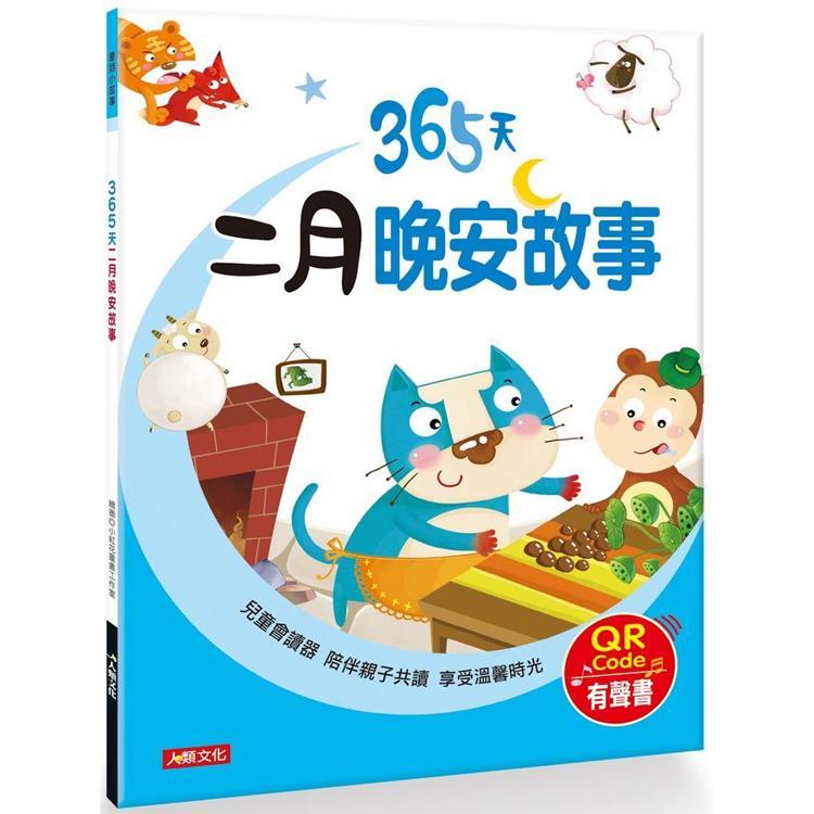 童話小故事:365天二月晚安故事(QR Code有聲書)