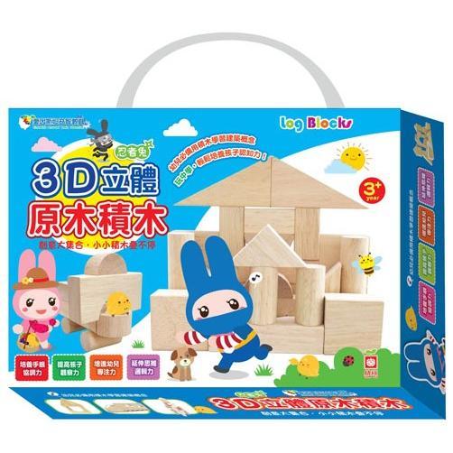 忍者兔3D立體原木積木