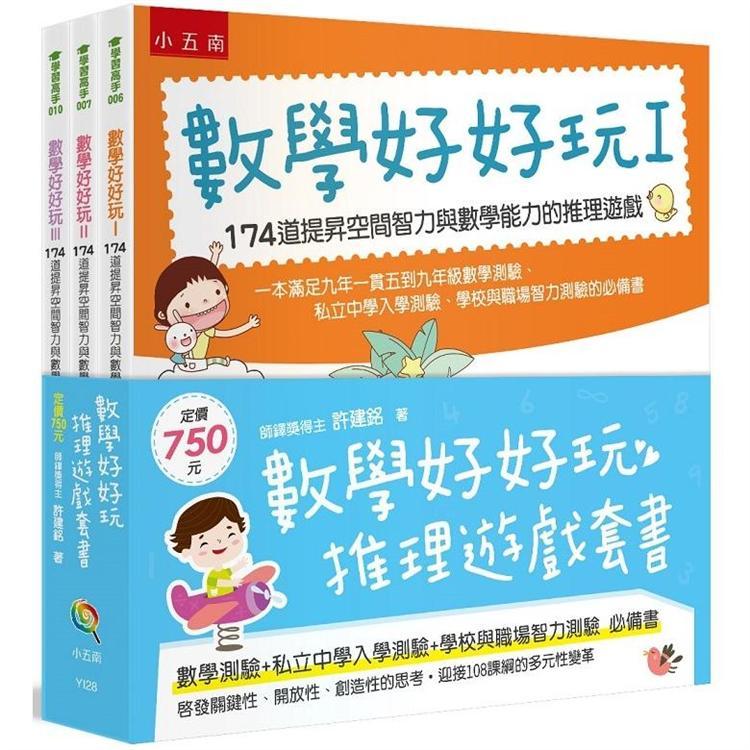 數學好好玩推理遊戲套書(三冊)