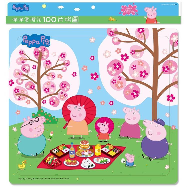 PeppaPig粉紅豬小妹:佩佩賞櫻花(100片拼圖)