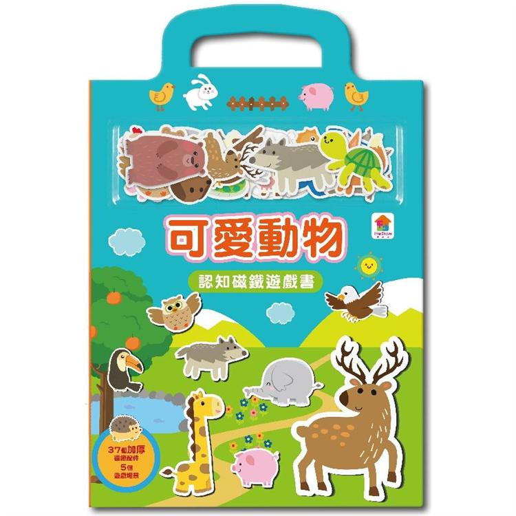 可愛動物認知磁鐵遊戲書